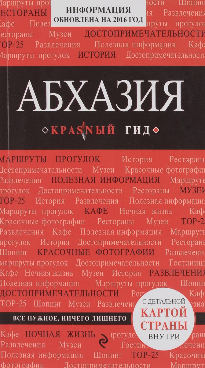 Гарбузова А.С. Абхазия, 2-е издание, испр. и доп.