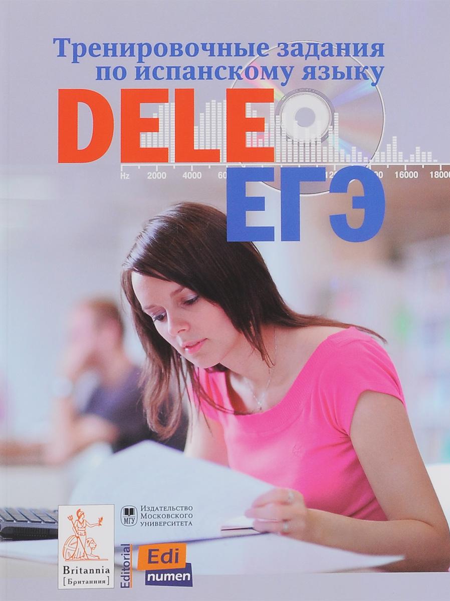 Тренировочные задания по испанскому языку DELE и ЕГЭ цена и фото