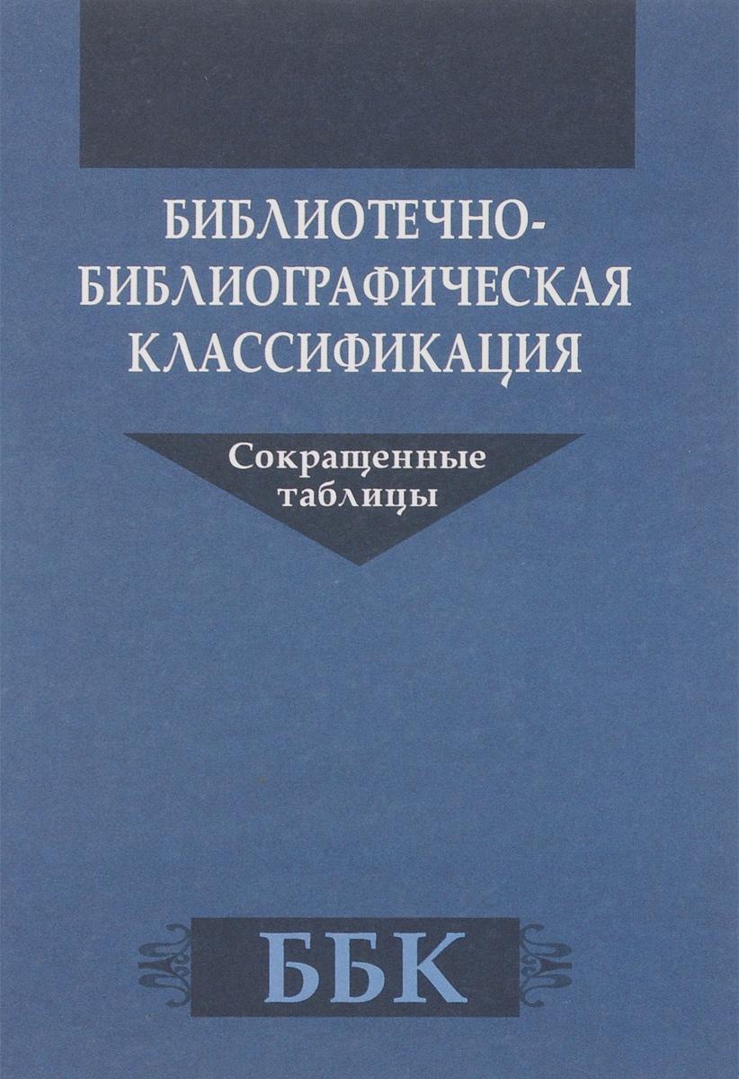 Библиотечно-библиографическая классификация. Сокращенные таблицы