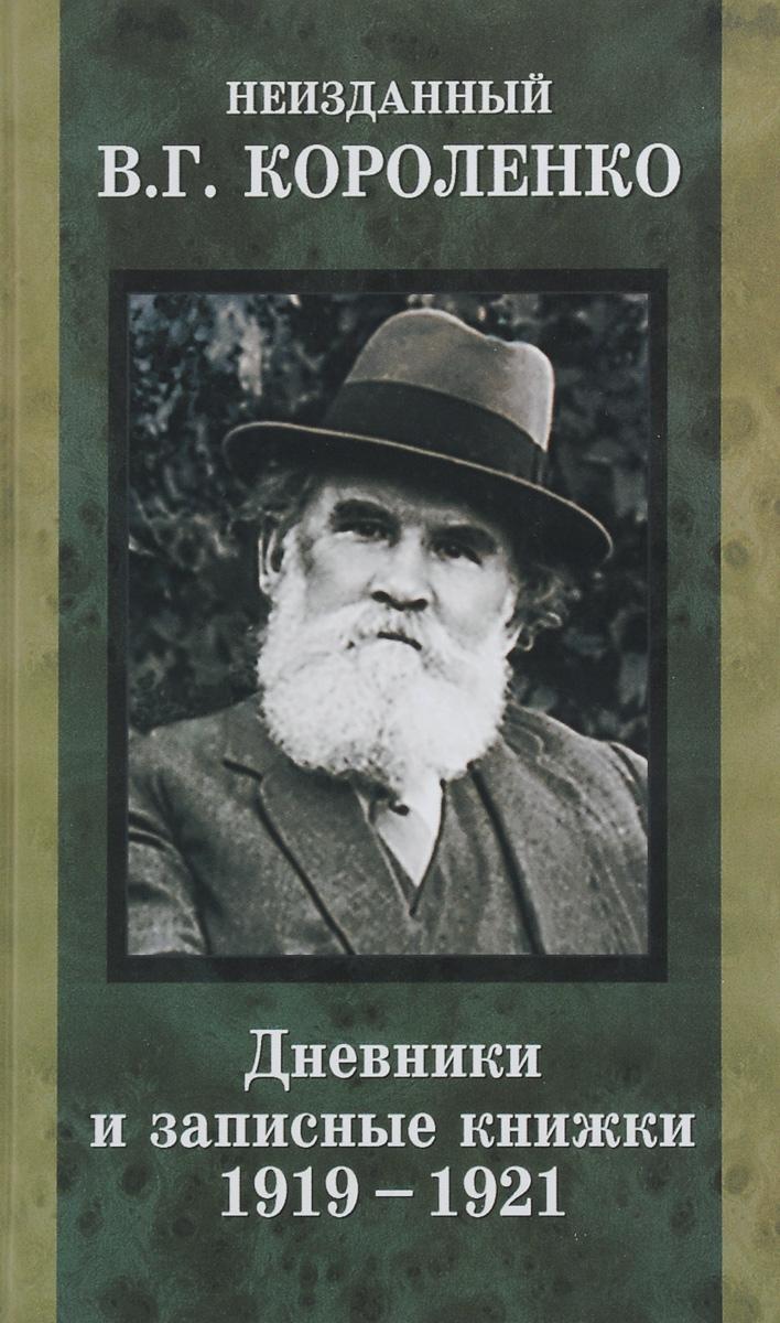 В. Г. Короленко Неизданный В. Г. Короленко. В 2 томах. Том 2. Дневники и записные книжки. 1919-1921