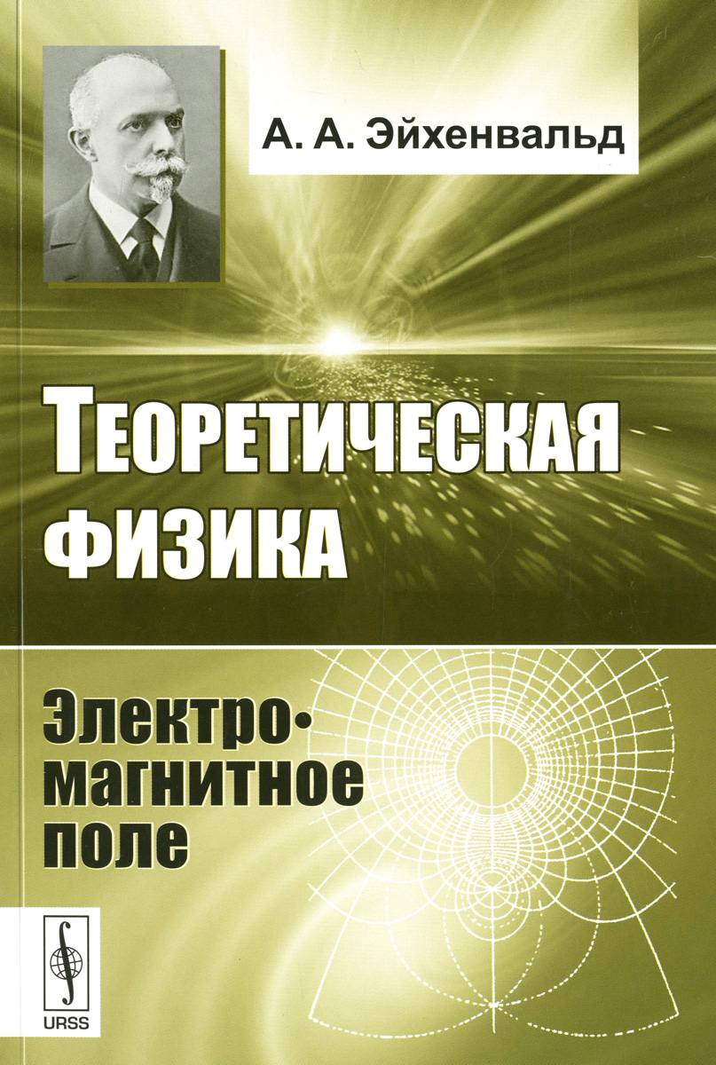 А. А. Эйхенвальд Теоретическая физика. Электромагнитное поле