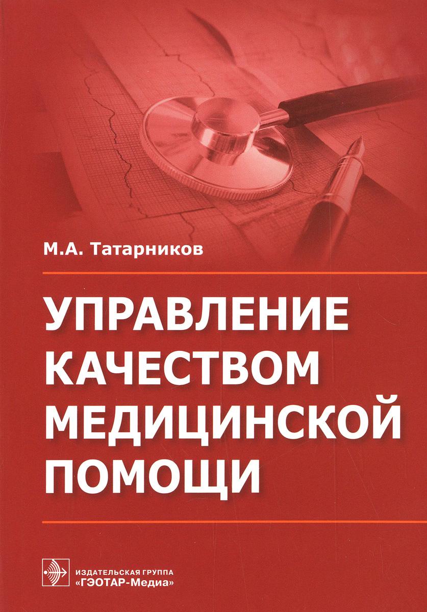 М. А. Татарников Управление качеством медицинской помощи