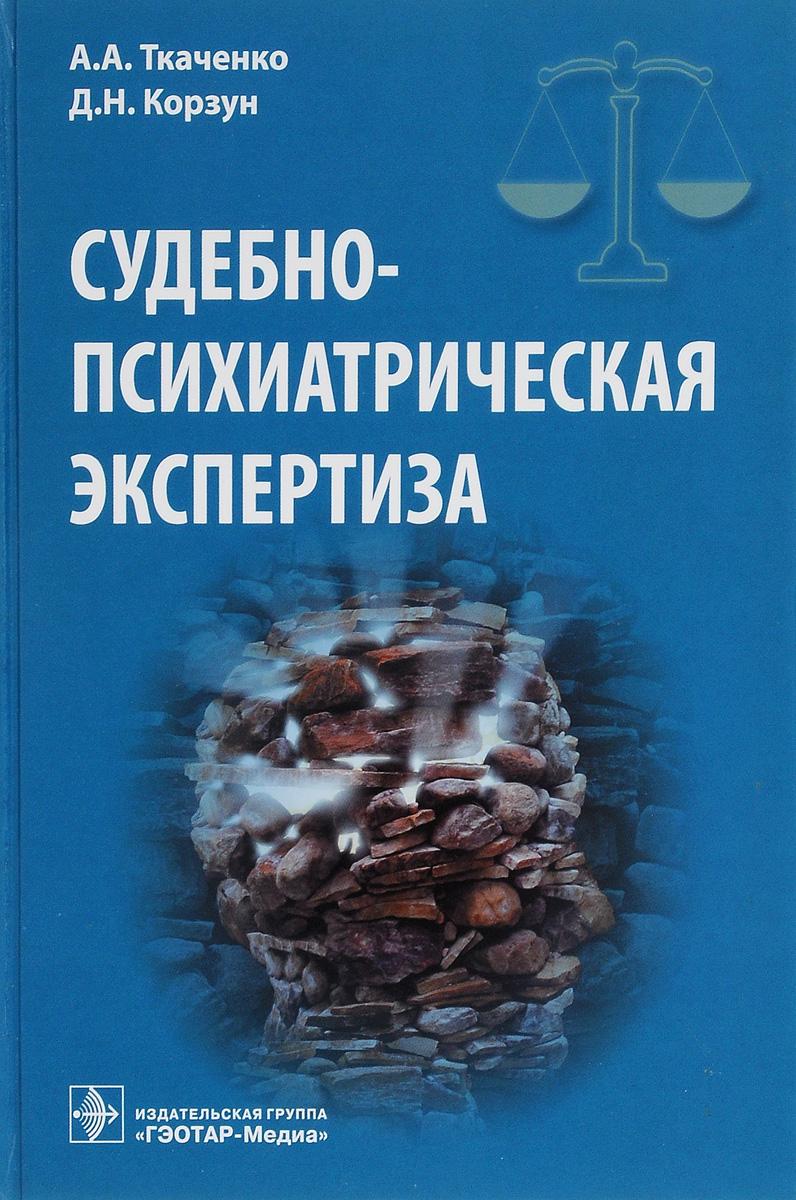 А. Ткаченко, Д. Н. Корзун Судебно-психиатрическая экспертиза