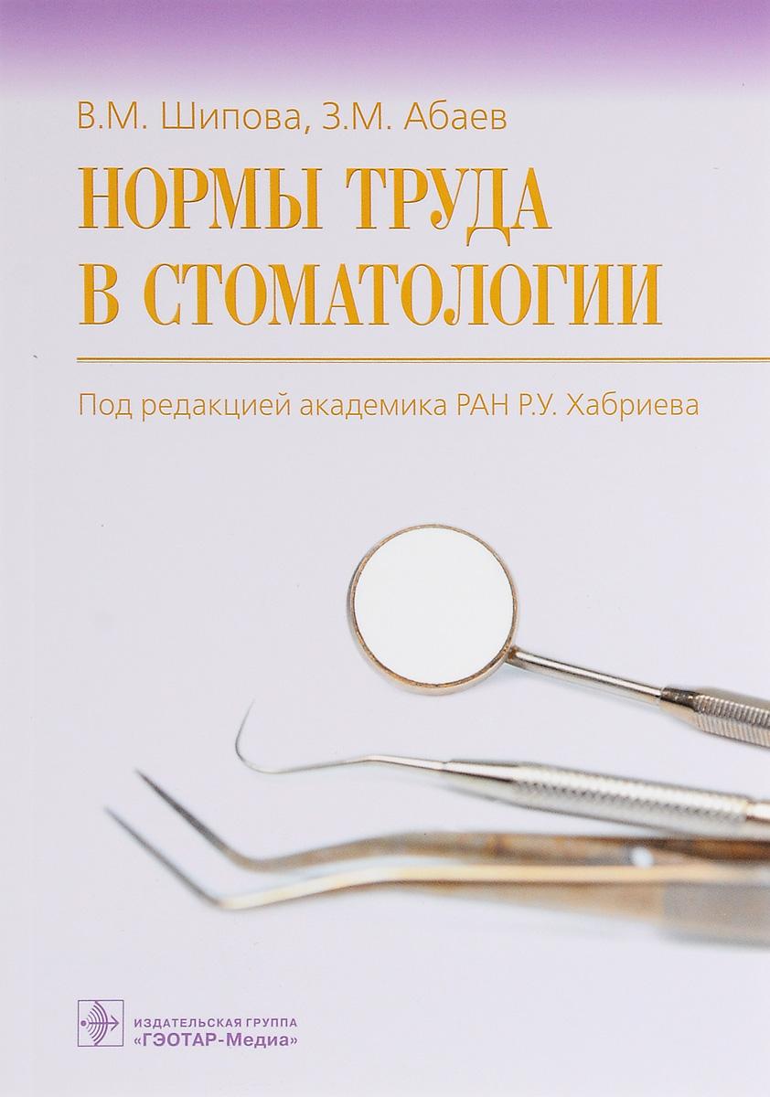 В. М. Шипова, З. М. Абаев Нормы труда в стоматологии