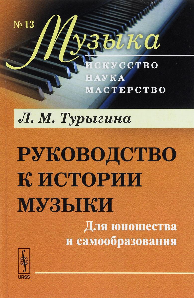 Л. М. Турыгина Руководство к истории музыки. Для юношества и самообразования