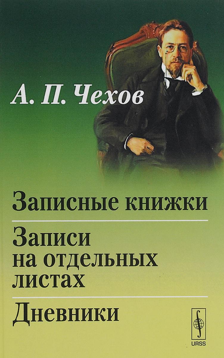 А. П. Чехов Записные книжки. Записи на отдельных листах. Дневники