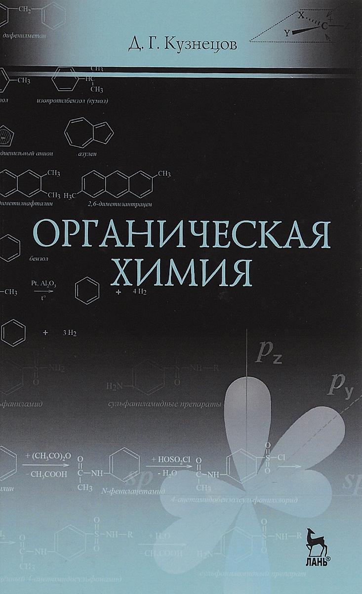 Д. Г. Кузнецов Органическая химия. Учебное пособие