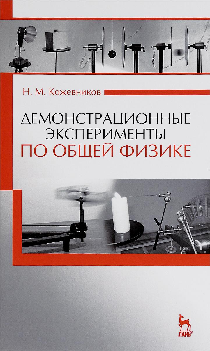 Н. М. Кожевников Демонстрационные эксперименты по общей физике. Учебное пособие
