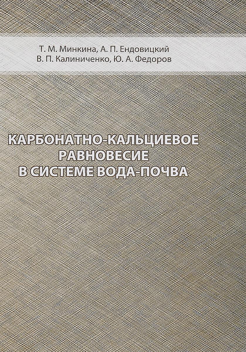 Т. М. Минкина, А. П. Ендовицкий, В. П. Калиниченко, Ю. А. Федоров Карбонатно-кальциевое равновесие в системе вода-почва