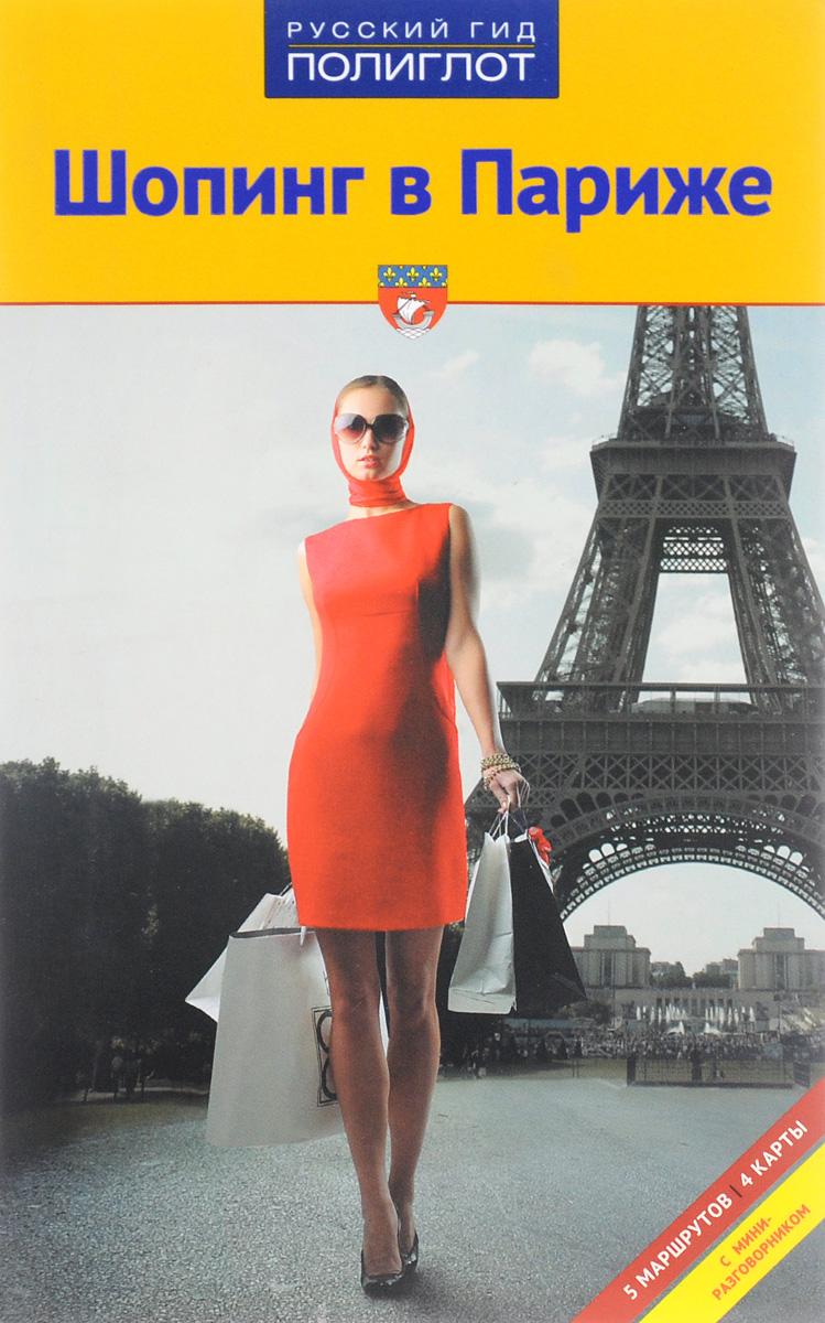 Яна Павлидис Шопинг в Париже. Путеводитель с мини-разговорником