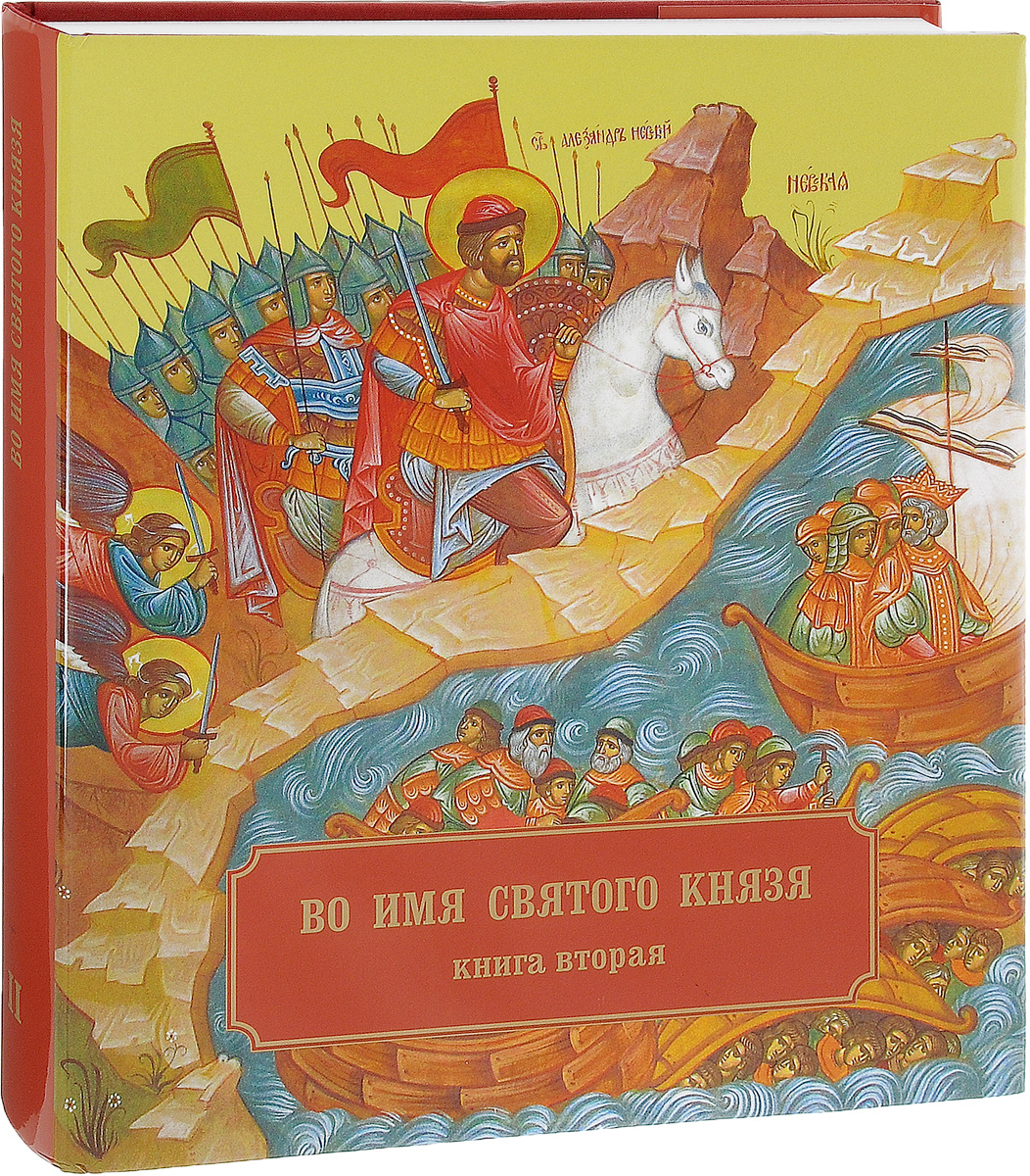Епископ Кронштадтский Назарий (Лавриненко) Во имя Святого Князя. Книга 2