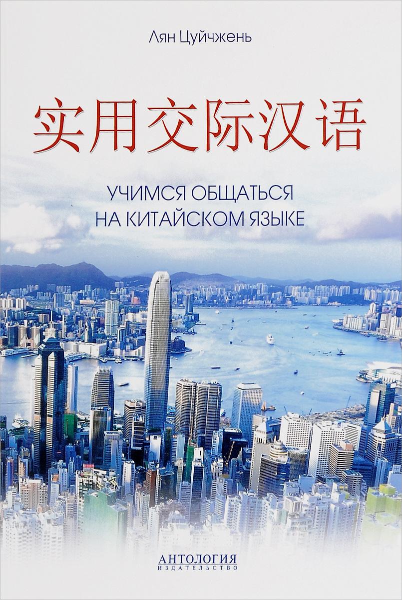 Лян Цуйчжень Учимся общаться на китайском языке цуйчжень лян учимся общаться на китайском языке учебно методическое пособие