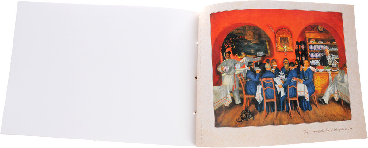 Книга Борис Кустодиев. Сказка о веселом художнике