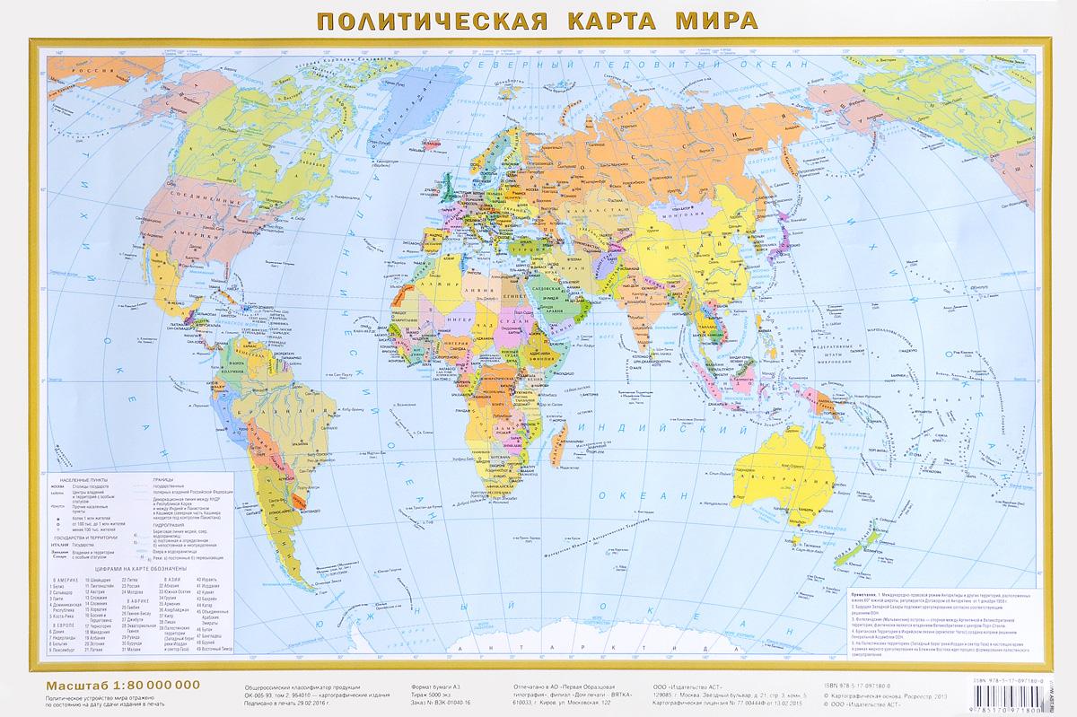 a408bfcd0f178 Политическая карта мира — купить в интернет-магазине OZON с быстрой  доставкой