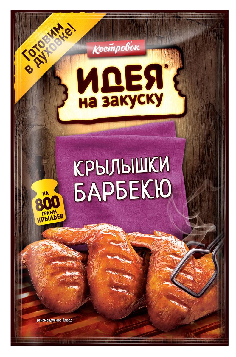 Костровок маринад для приготовления крылышек барбекю, 80 г маринад костровок по кавказски