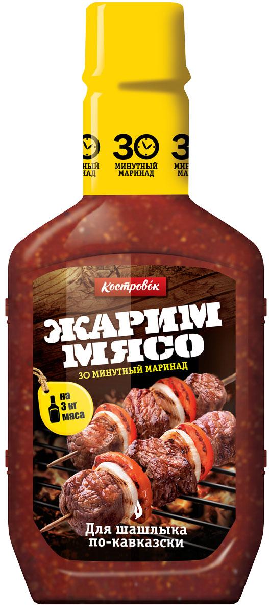 Костровок маринад для шашлыка по-кавказски, 300 мл маринад костровок по кавказски