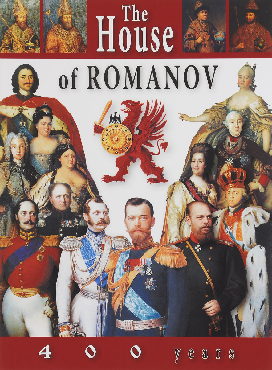 цены на Yevgeny Anisimov The House Of Romanov: 400 Years  в интернет-магазинах