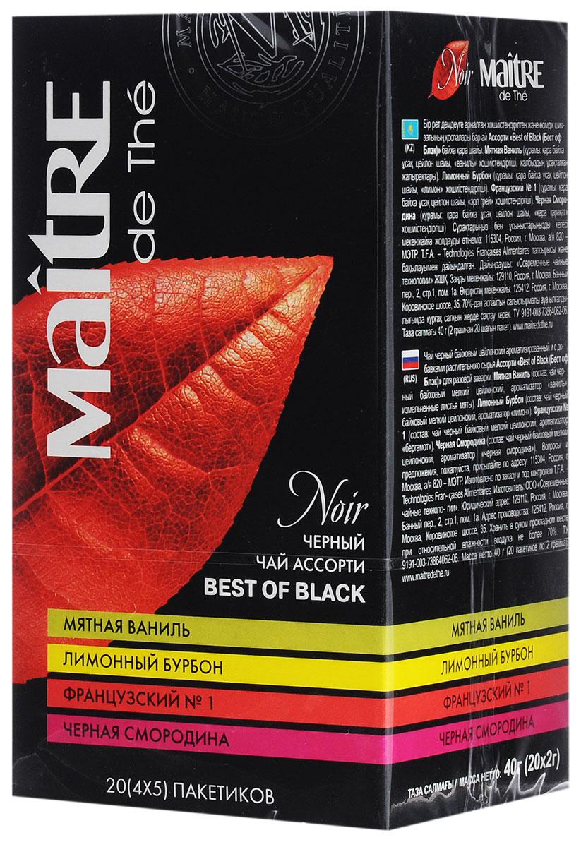 Maitre Best of Blackчерный чай в пакетиках 20 шт Maitre