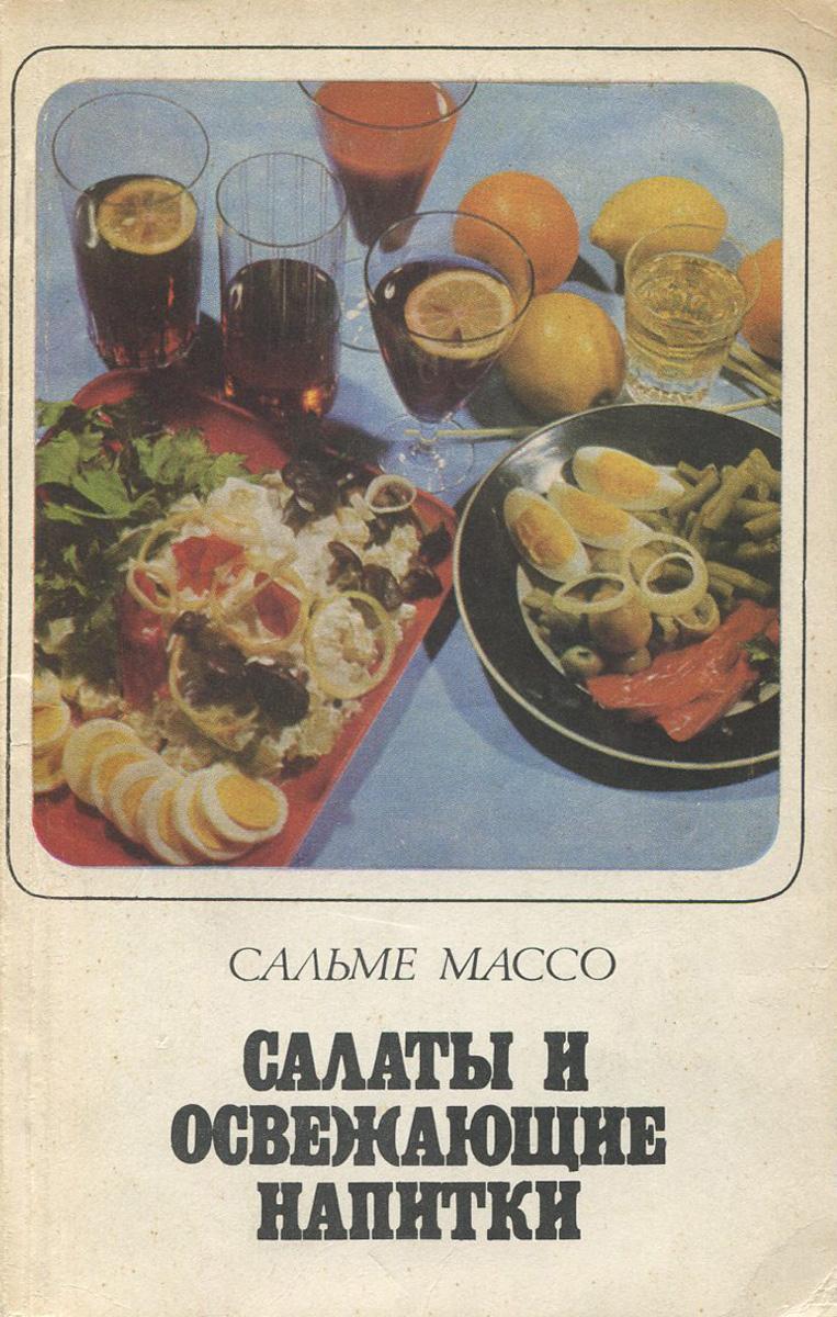 Сальме Массо Салаты и освежающие напитки