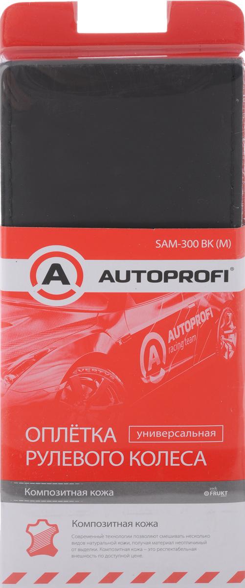 Оплетка на руль Autoprofi, композитная кожа, цвет: черный. Размер М оплетка руля autoprofi экокожа размер м черная