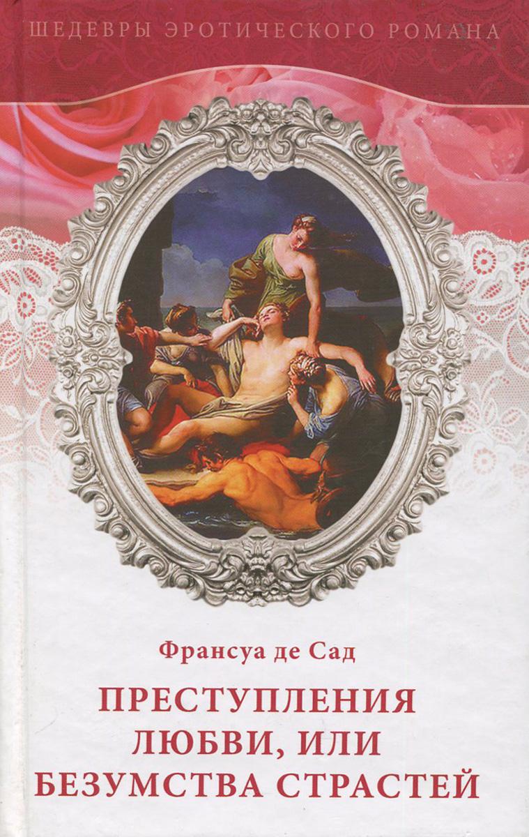 Выдержки из эротических романов — pic 14