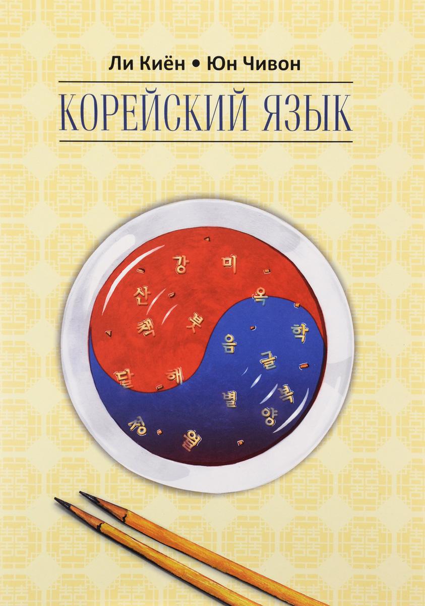 Ли Киён, Юн Чивон Корейский язык. Курс для самостоятельного обучения. Для начинающих. Ступень 2. Учебное пособие