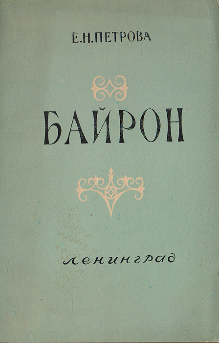 Е.Н.Петрова Байрон