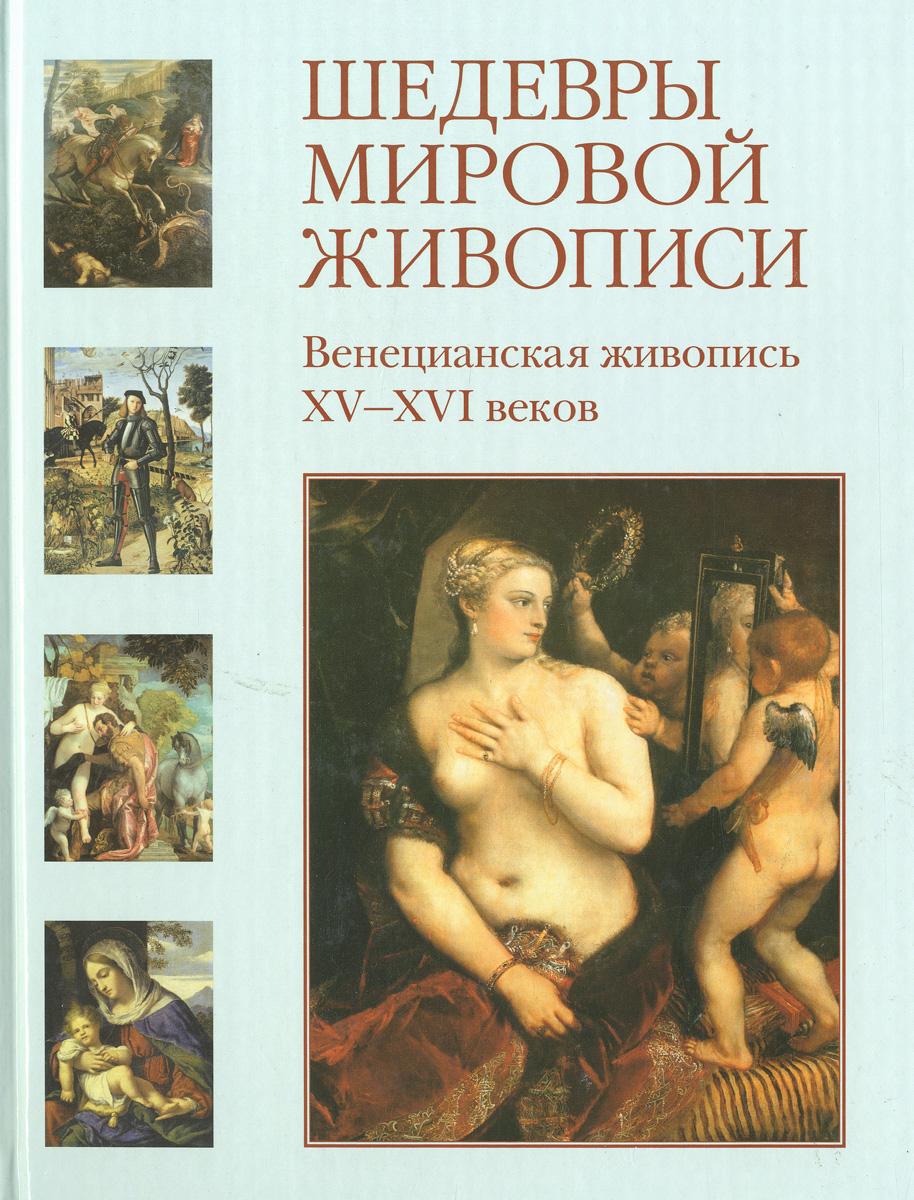 Вера Калмыкова Шедевры мировой живописи. Венецианская живопись XV-XVI веков