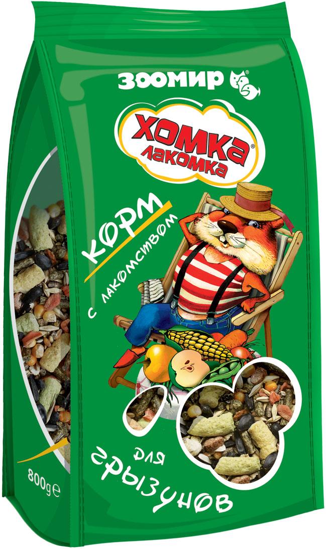 "Корм для хомяков Зоомир ""Хомка-Лакомка"", с лакомством, 800 г"
