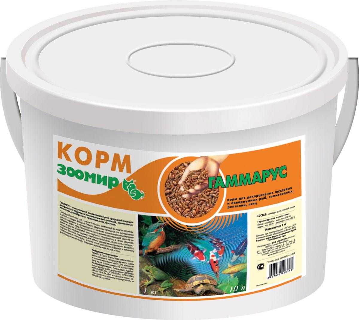 """Корм Зоомир """"Гаммарус"""", для прудовых и аквариумных рыб, рептилий, 10 л"""