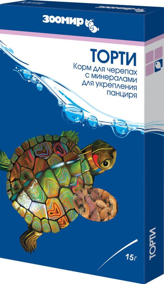 Корм для черепах Зоомир Торти, с минералами, для укрепления панциря, 15 г трубочник корм для рыб