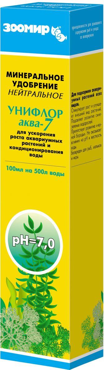 Удобрение для аквариумных растений Зоомир Унифлор аква-7, нейтральное, 100 мл минеральное удобрение зоомир унифлор аква 5 для аквариумных растений и кондиционирования воды подкисляющее 100 мл