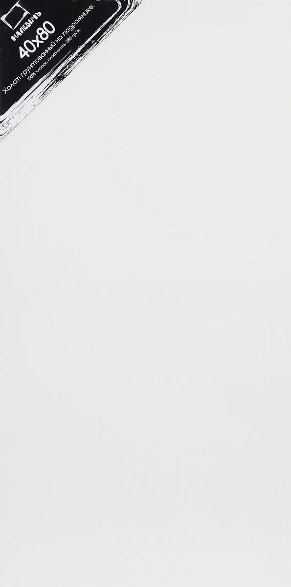 Малевичъ Холст на подрамнике 40 см x 80 см 380 г/м2