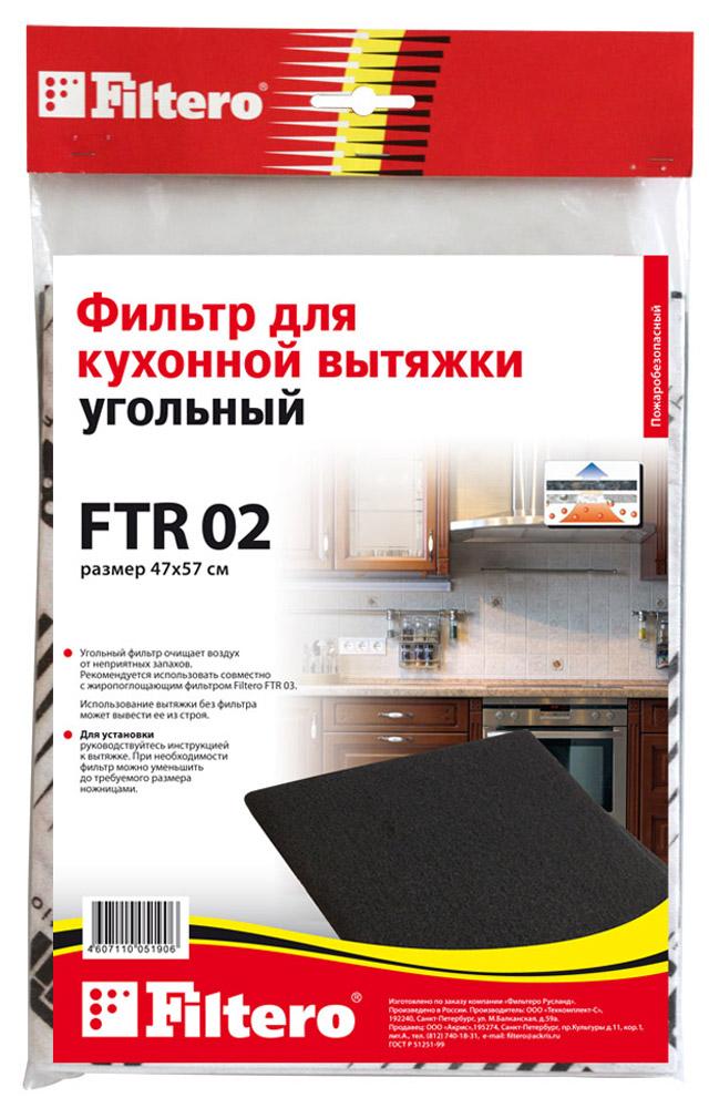 Фильтр для вытяжки Filtero FTR 02 триммер ftr 2000 trimmer