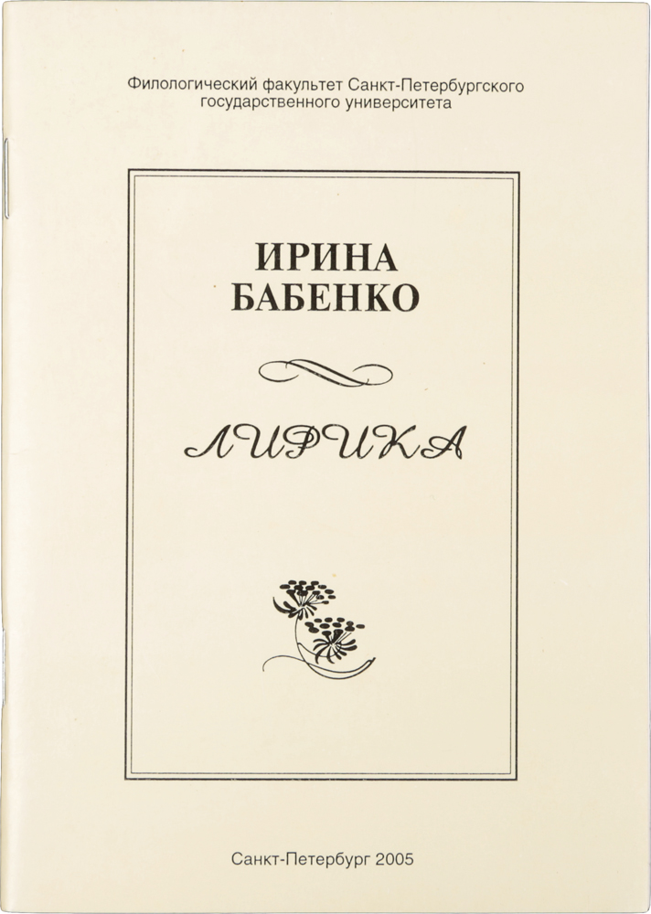 Бабенко И. В. Ирина Бабенко. Лирика татьяна мершукова лирика сборник стихов