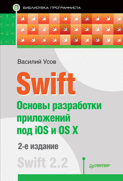 Swift. Основы разработки приложений под iOS и OS X
