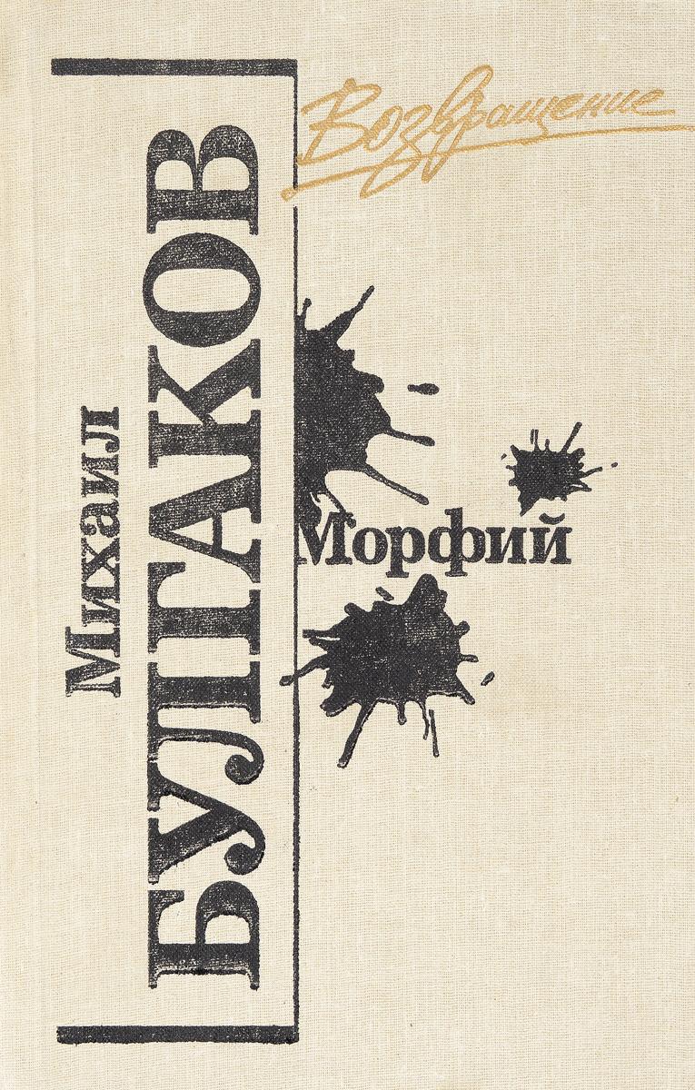 Михаил Булгаков Морфий цены онлайн