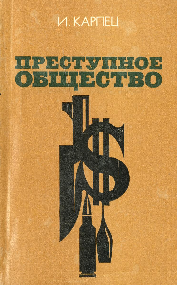 И. Карпец Преступное общество