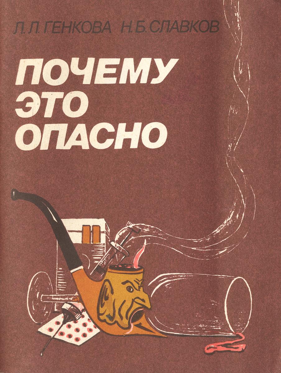 Л. Л. Генкова, Н. Б. Славков Почему это опасно