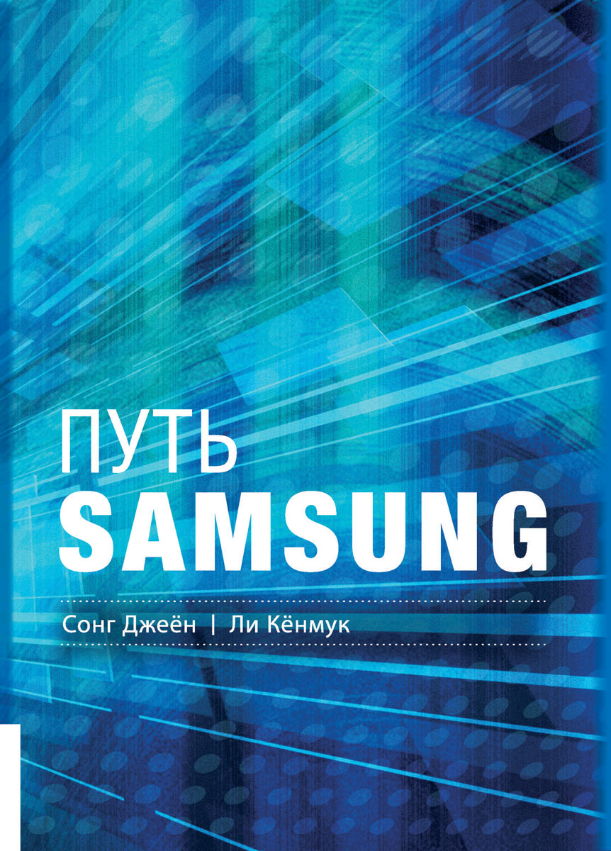 Сонг Джеён, Ли Кёнмук Путь Samsung. Стратегии управления изменениями от мирового лидера в области инноваций и дизайна