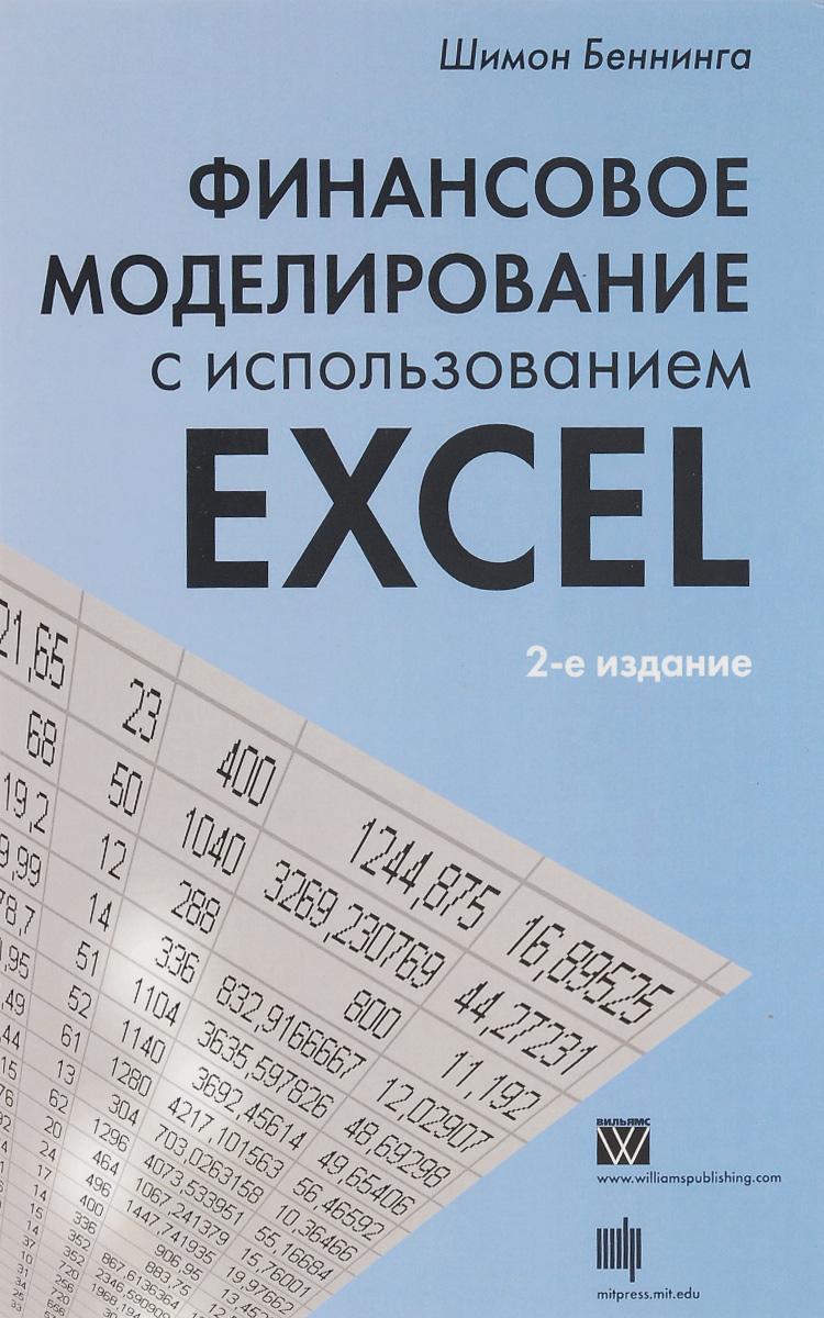 Шимон Беннинга Финансовое моделирование с использованием Excel цена