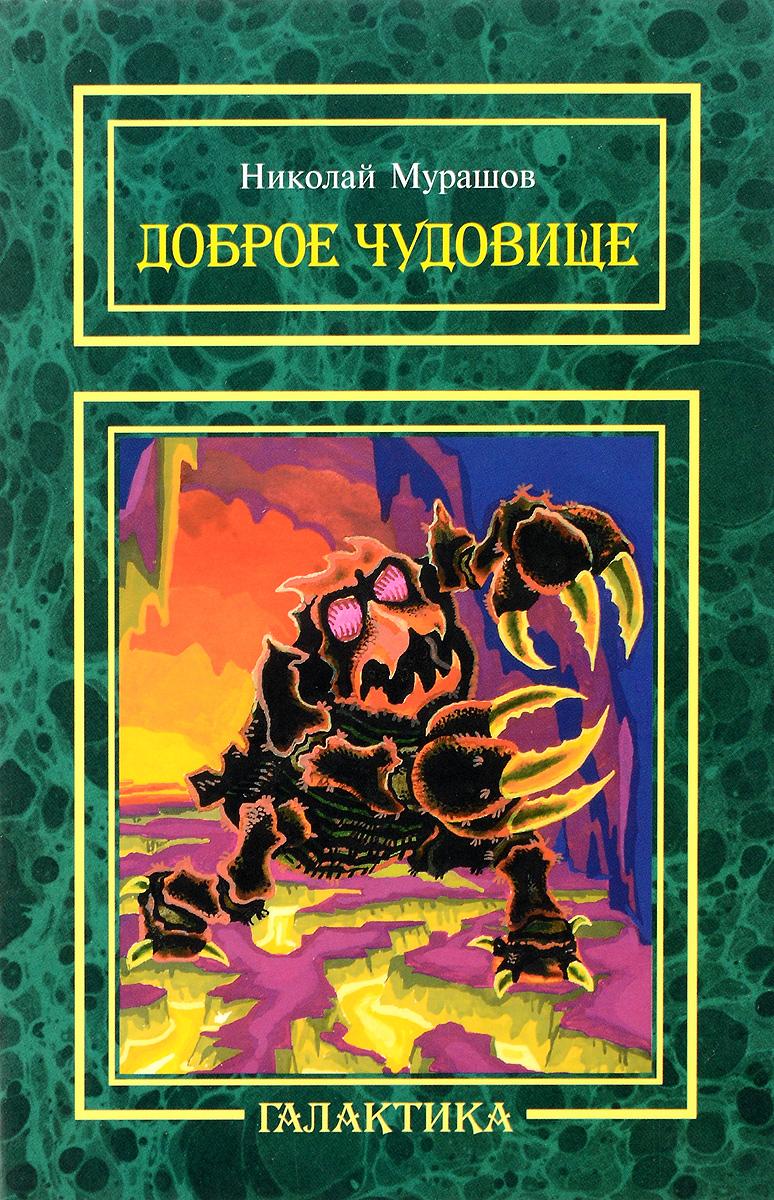 Николай Мурашов Доброе чудовище
