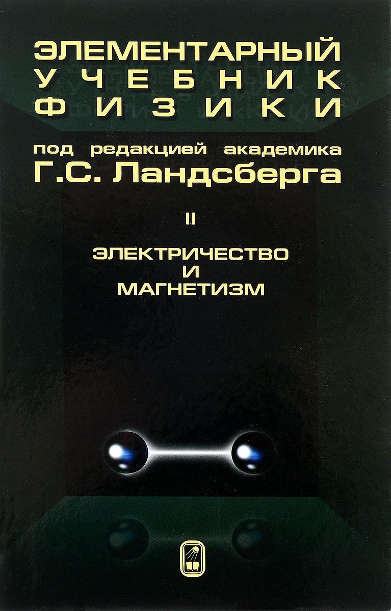 Элементарный учебник физики. В 3 томах. Том 2. Электричество и магнетизм. Учебное пособие