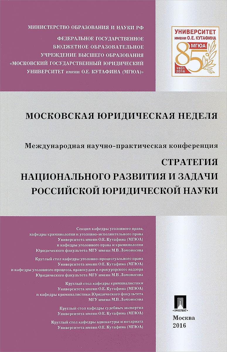 Стратегия национального развития и задачи российской юридической науки. Сборник докладов Международной научно-практической конференции