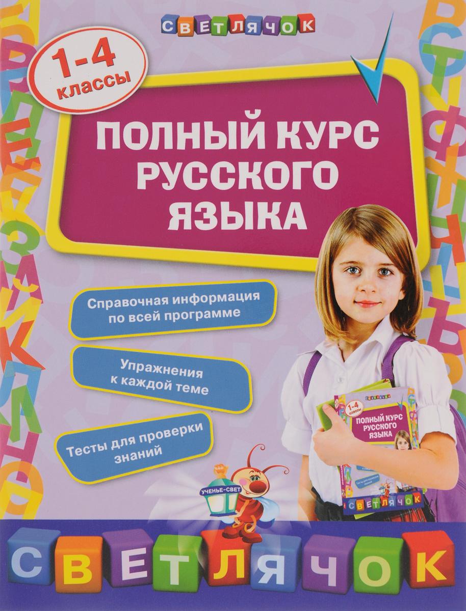 Е. В. Безкоровайная Полный курс русского языка. 1-4 классы