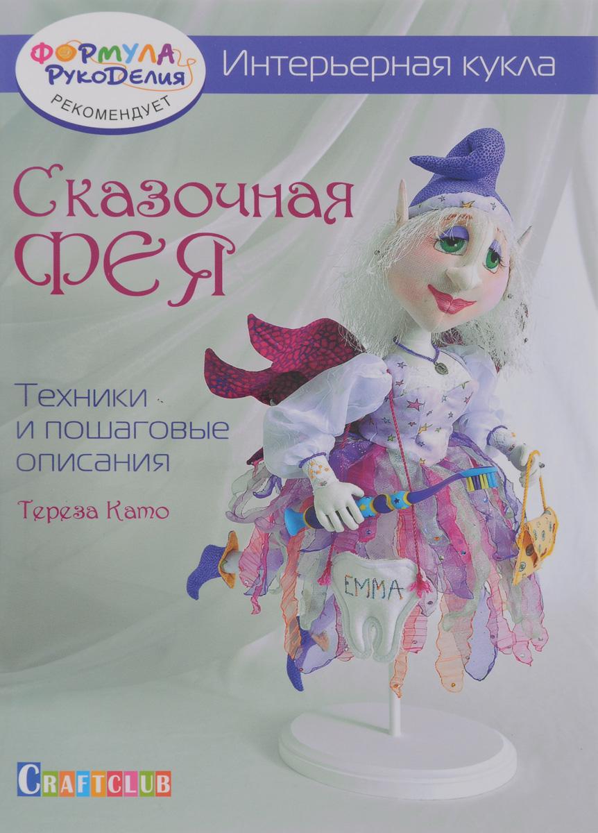 Тереза Като Интерьерная кукла. Сказочная фея. Техники и пошаговые описания