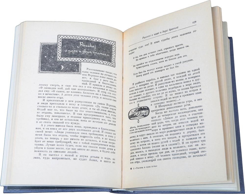Книга Тысячи и одной ночи. В 8 томах. Том 5. Ночи 435 - 606