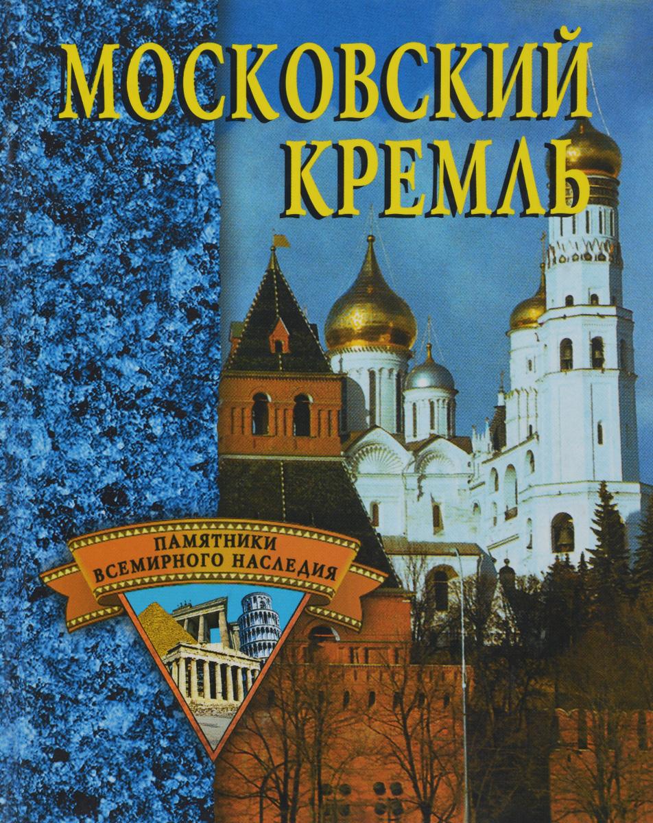 Е. А. Конькова Московский Кремль