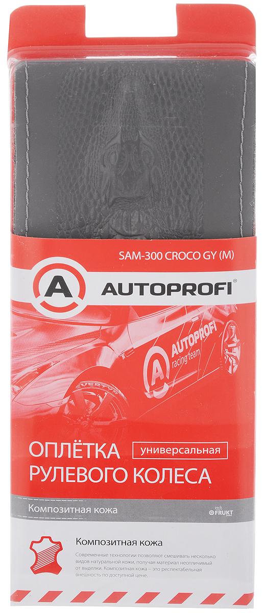 Оплетка на руль Autoprofi, композитная кожа, цвет: серый. Размер М. SAM-300 croco оплетка руля autoprofi экокожа размер м черная