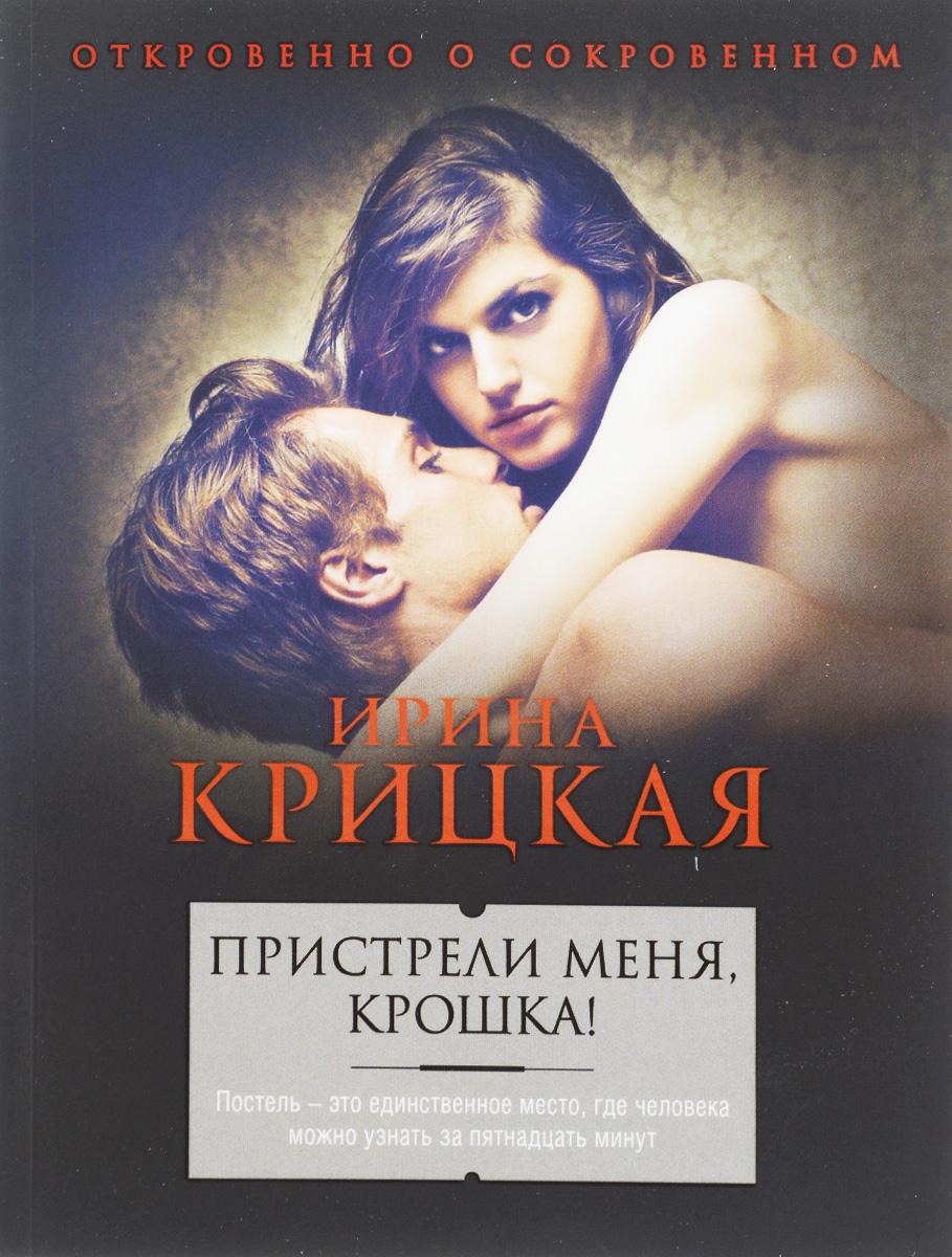 Ирина Крицкая Пристрели меня, крошка!